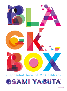 BLACKBOX 薮田修身 写真展 -unpainted face of Mr.Children